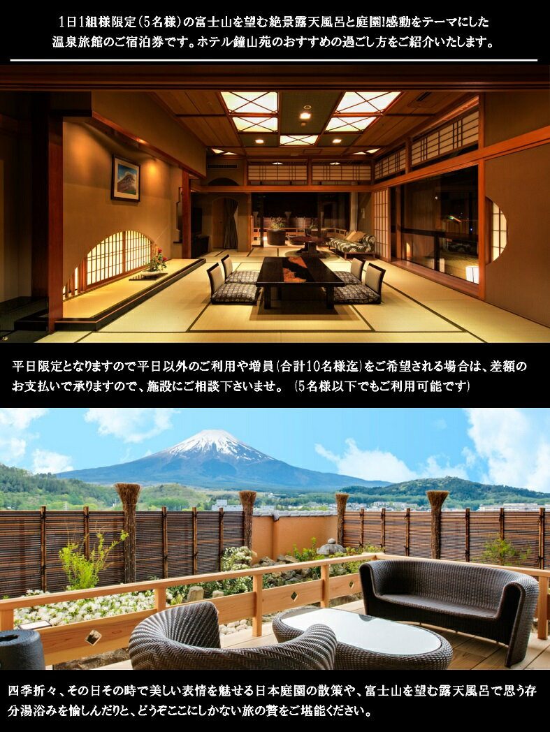 【ふるさと納税】ホテル鐘山苑 天空のおもてなし...の紹介画像2