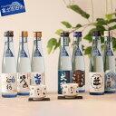 【ふるさと納税】 酒 地酒 飲み比べ 山梨地酒 名山の水 山...