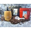 ふじやまコーヒー豆2種&コーヒーミルセット