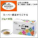 【ふるさと納税】スーパー酵素オリジナル 顆粒 2.5g×90...
