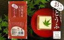 【ふるさと納税】大豆まるまるおっとうふセット