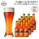 【ふるさと納税】 ビール 酒 ダークラガーの王道「デュンケル」 香ばしくコク深い 330ml 12本...