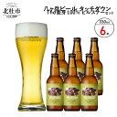 【ふるさと納税】 ビール 酒 The麦芽100%ビール 「ピルスナー」 麦そのままの風味 330ml...