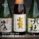 【ふるさと納税】 酒 地酒 日本酒 セット 720m 3本セ