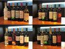【ふるさと納税】◆【4回定期便】山梨県産 ワイン 飲み比べ2...