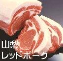 【ふるさと納税】山梨レッドポーク カツ・ソテー用 1.1kg...