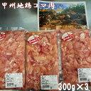 【ふるさと納税】甲州地どり コマ肉