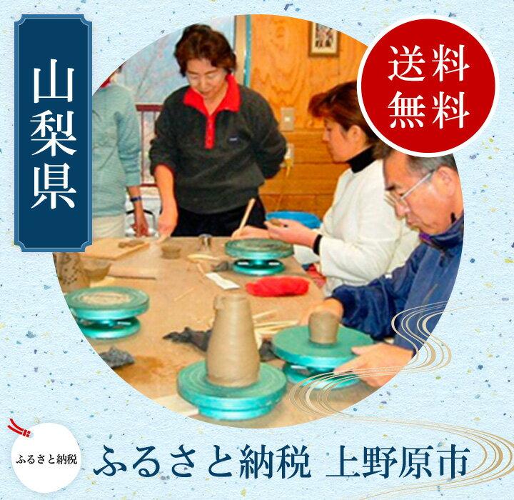 【ふるさと納税】大倉窯 陶芸体験チケット(1名様)の商品画像