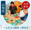 【ふるさと納税】大倉窯 陶芸体験ペアチケット