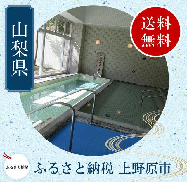 【ふるさと納税】秋山温泉お食事付き利用券(2名様)
