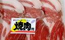 【ふるさと納税】A-202.ワイン豚焼き肉 700g