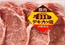 【ふるさと納税】A-203.ワイン豚カツ 700g