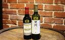 【ふるさと納税】A-604.甲州市推奨ワインハーフボトルセット