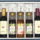 ご当地ヴィネガー・ワインセット5本(TWV-5)