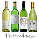 【ふるさと納税】甲州ワイン4本セット 山梨のワイン