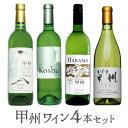 【ふるさと納税】甲州ワイン4本セット 山梨のワイン◆