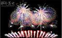 [5839-0170]【一流花火師の選ぶ日本一の花火大会】神...