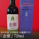【ふるさと納税】2019年産 早川町産 山葡萄ワイン「恋紫」720ml