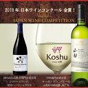 【ふるさと納税】日本ワインコンクール金賞 2本セット R20...