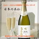【ふるさと納税】『山梨の泡』トラディショナルな日本のあわ R-210☆伝統的で優雅な味わいを☆