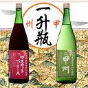 【ふるさと納税】一升瓶ワイン 2本セット R214☆湯呑でグ...