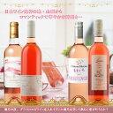 【ふるさと納税】【山梨の華やかな味わい】ロゼ・ワイン 4本セ...