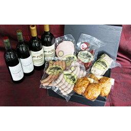 【ふるさと納税】山梨のワインと山中湖ハム ドイツ国際食肉コンテスト金賞受賞!