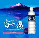 【ふるさと納税】富士の麓、標高約1000mに位置する湖、山中湖村で採水された富士山の天然水 富士の恵...