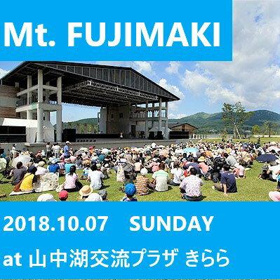 【ふるさと納税】【限定200組】富士山世界文化遺産5周年記念「Mt.FUJIMAKI 2018」 山中湖で開催の音楽コンサート ペアで招待(駐車場(1台)付き)