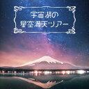 【ふるさと納税】山中湖の満天星空ツアー 〜宇宙湖と呼ばれる湖...