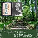 【ふるさと納税】三島由紀夫文学館&徳富蘇峰館を巡る 〜静かな森の中で、美しい日本語と日本文化に触れる旅〜