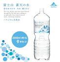 【ふるさと納税】 富士山蒼天の水 2000ml×9本(1ケー...