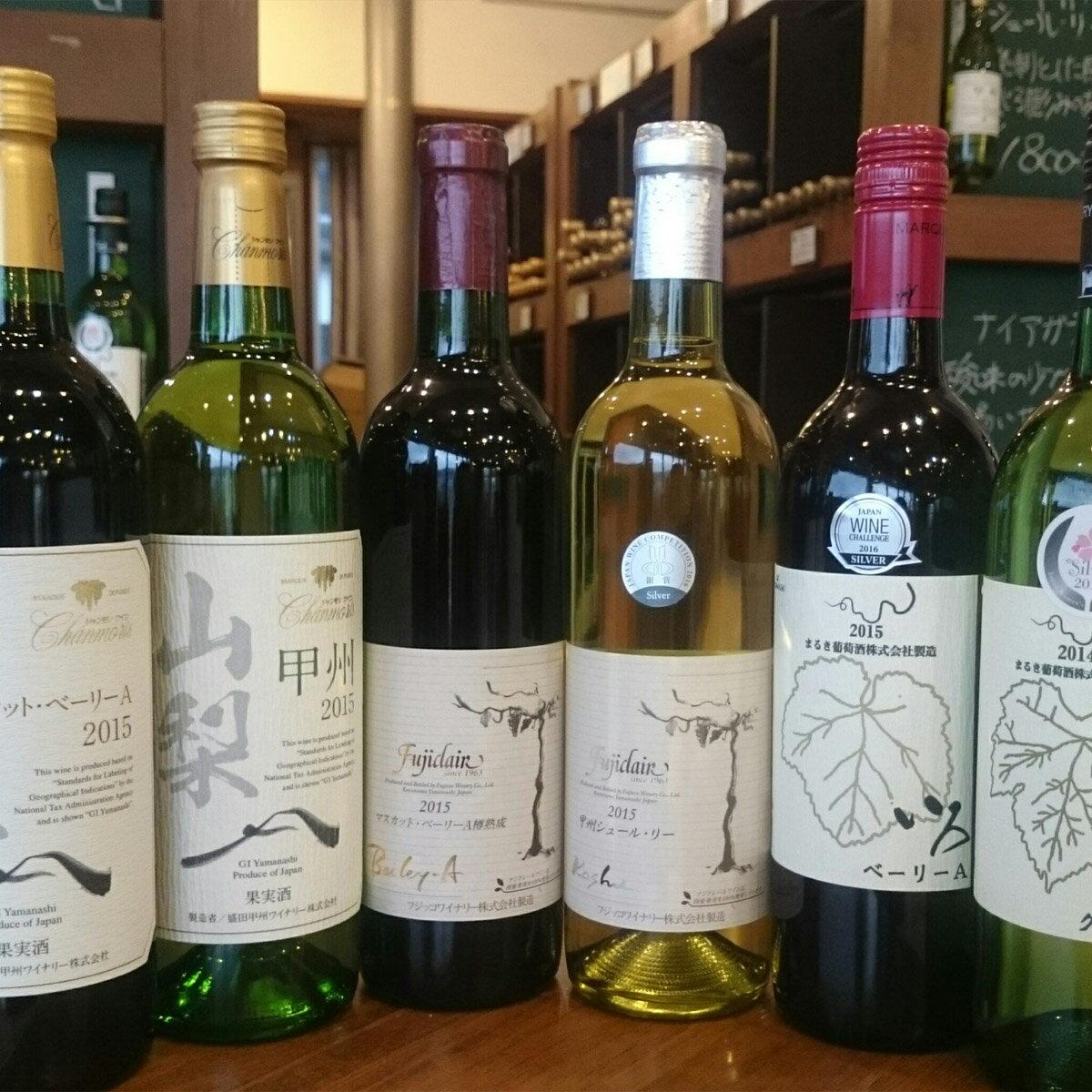 【ふるさと納税】原産地呼称ワイン 6本セット R308☆世界に認められた山梨より厳選。