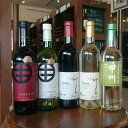 【ふるさと納税】飲み比べワイン 5本セット R206☆世界に認められた山梨より厳選。