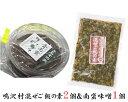 【ふるさと納税】鳴沢村混ぜご飯の素2個&南蛮味噌1個 / 伝...