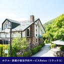【ふるさと納税】Relux旅行クーポンで富士河口湖町内の宿に泊まろう!(1万5千円相当を寄附より1か月後に発行)