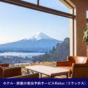 【ふるさと納税】Relux旅行クーポンで富士河口湖町内の宿に泊まろう!(3万円相当を寄附より1か月後に発行)