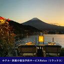 【ふるさと納税】Relux旅行クーポンで富士河口湖町内の宿に泊まろう!(6万円相当を寄附より1か月後に発行)