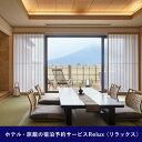 【ふるさと納税】Relux旅行クーポンで富士河口湖町内の宿に泊まろう!(9万円相当を寄附より1か月後に発行)