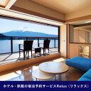 【ふるさと納税】Relux旅行クーポンで富士河口湖町内の宿に泊まろう!(15万円相当を寄附より1か月後に発行)