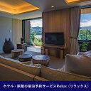 【ふるさと納税】Relux旅行クーポンで富士河口湖町内の宿に泊まろう!(18万円相当を寄附より1か月後に発行)