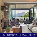 【ふるさと納税】Relux旅行クーポンで富士河口湖町内の宿に泊まろう!(24万円相当を寄附より1か月後に発行)