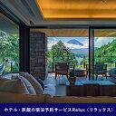【ふるさと納税】Relux旅行クーポンで富士河口湖町内の宿に泊まろう!(30万円相当を寄附より1か月後に発行)