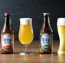 【ふるさと納税】富士山ビール〈ピルス〉3本と〈ヴァイツェン〉3本 クラフトビール 瓶 お酒 酒 お取