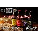 【ふるさと納税】富士桜高原麦酒24本セット(ピルス・ヴァイツ...