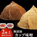 【ふるさと納税】無添加カップ味噌詰合せ2kg(コシヒカリ・こ...