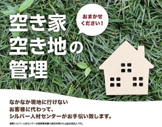 【ふるさと納税】空き家管理 【イベントやチケット等】