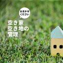 【ふるさと納税】空き家管理 【イベントやチケット等・利用券】