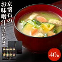 【ふるさと納税】京懐石のお味噌汁詰合わせセット40食 フリーズドライ 即席味噌汁 インスタント 【インスタント 即席みそ汁】