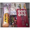 【ふるさと納税】信州松代銘菓 おもたせギフト 【和菓子セット...